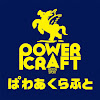 POWERCRAFT1984