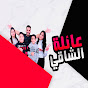 Family Alshaki TV