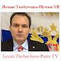 Levan Tkebuchava-Putin TV