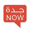 Jeddah Now