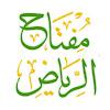 مجلة مفتاح الرياض