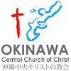 沖縄中央キリストの教会 OKINAWA Central Church of Christ