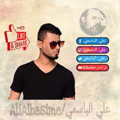 علي الباسمي