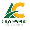 Addis Chamber Television