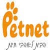 Petnet - הבית לאוהבי חיות
