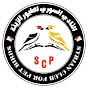 النادي السوري لطيور