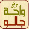 محمد المجبري