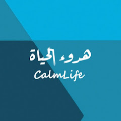 ???? ?????? CalmLife