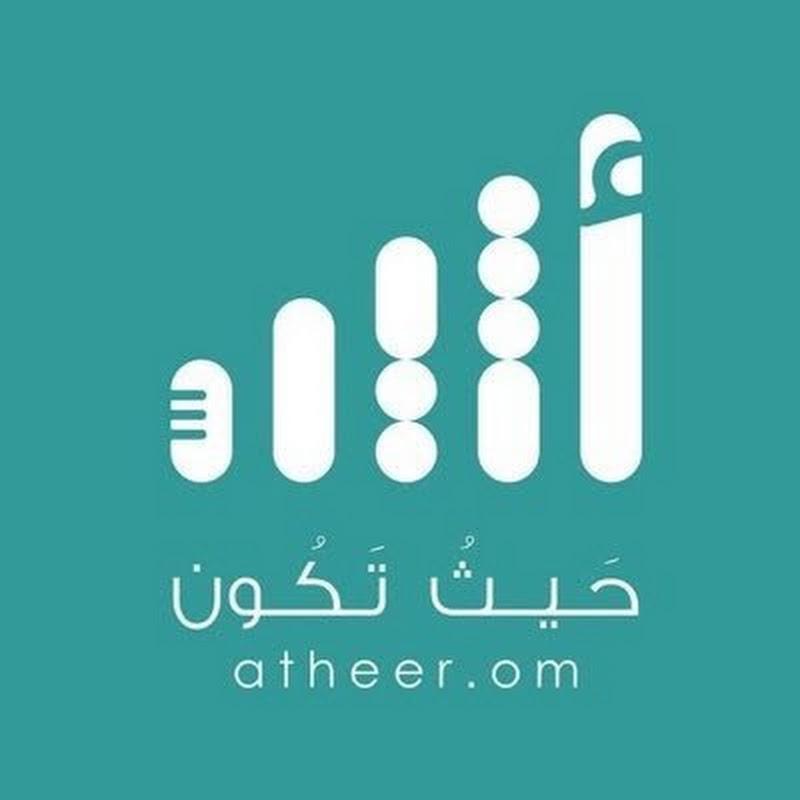 Atheer.om   أثيـر