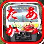 あつたか鉄道チャンネル atsutaka2012