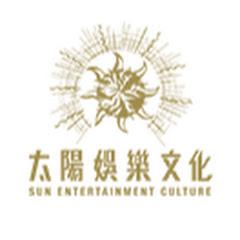 太陽娛樂音樂 Sun Entertainment Music