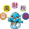 臺南市政府財政稅務局
