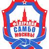 Федерация Самбо Москвы
