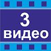 Три Видео