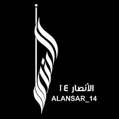alansar 14