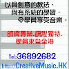 活學創意音樂中心 Creative Music HK