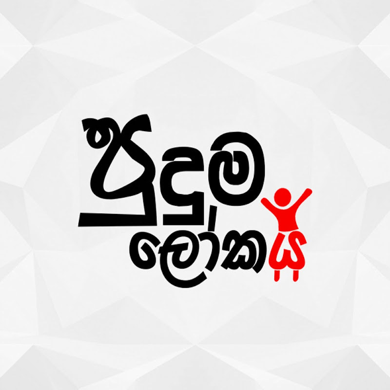 Puduma Lokaya