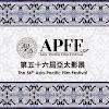 亞太影展 APFF