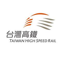 Taiwan High Speed Rail台灣高鐵