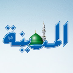 ???? ????? ??????? | Al-Madina Channel
