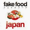 FakeFoodJapan