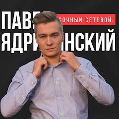 Павел Ядрихинский / Сочный Сетевой
