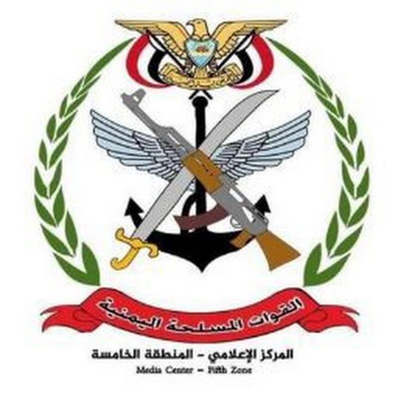 المركز الاعلامي للمنطقة العسكرية الخامسة - اليمن