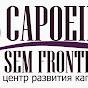 """Центр развития капоэйры """"Capoeira Sem Fronteira"""""""