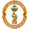 Харків ДСНС