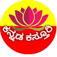 Kannada Kasturi
