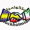 استکهلمیان Stockholmian