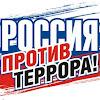 Россия Без террора