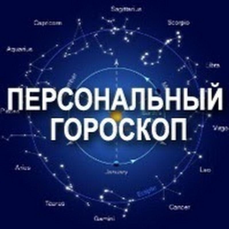 Индивидуальный гороскоп на завтра бесплатно