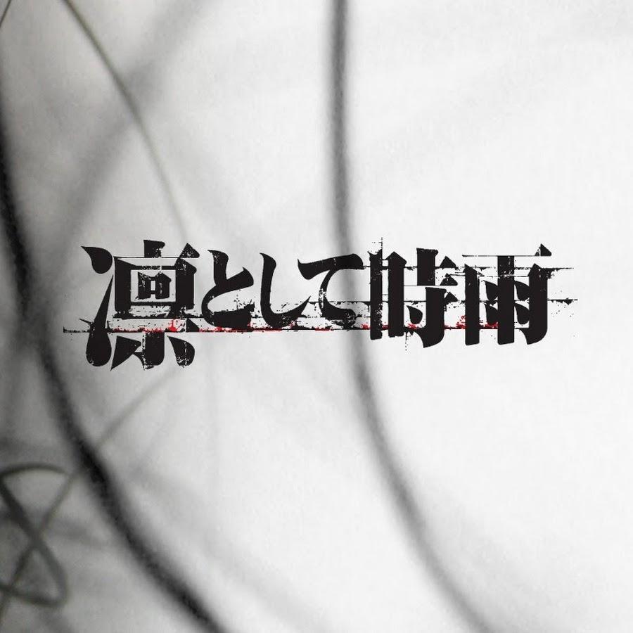 凛として時雨 Official Channel ...