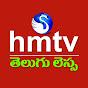 hmtv Telugu Lessa