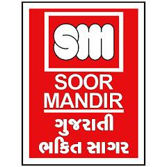 Gujarati Bhakti Sagar