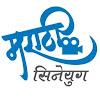 MarathiCineyug