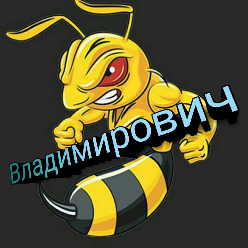 - Владимирович