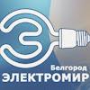 Электромир Белгород