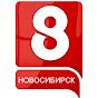Видео от 8 Канал.Новосибирск