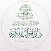 دار القرآن الكريم في العتبة العلوية المقدسة