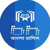 Bangla Hadith - বাংলা হাদিস
