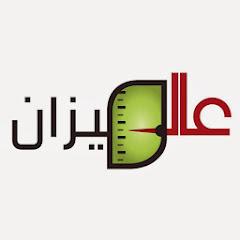 3almezan | عالميزان