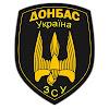 Батальон Донбасс-Украина