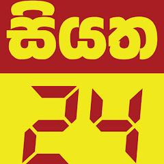 Siyatha 24
