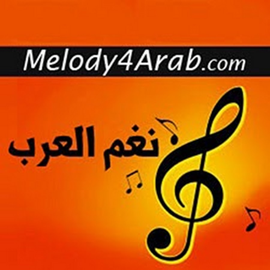 اغانى نغم العرب مهرجانات