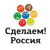 Сделаем! в России / Let's do it! Russia