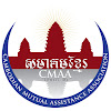 Cambodian Mutual Assistance Association of Greater Lowell
