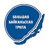 Great Baikal Trail / Большая Байкальская Тропа