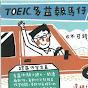 TOEIC HK